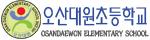 오산대원초등학교 로고 메인페이지 바로가기