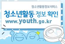 청소년활동정보서비스