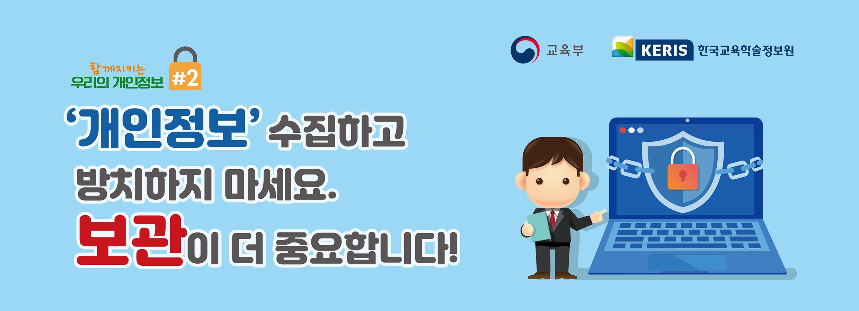 개인정보 보관 홍보 배너