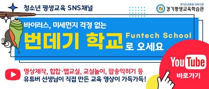 청소년 평생교육 SNS채널