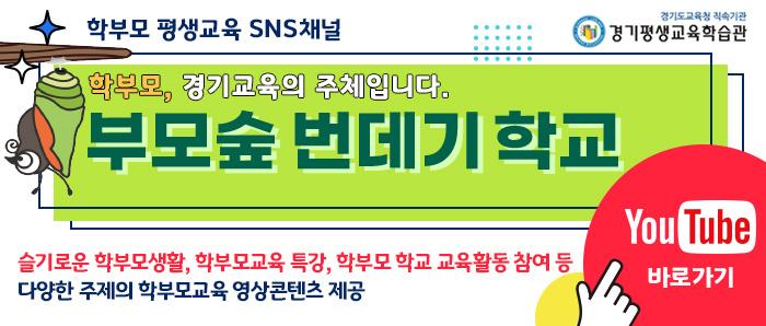 학부모 평생교육 SNS 채널