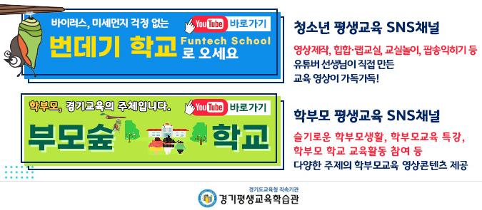 부모숲학교(학부모 평생교육)